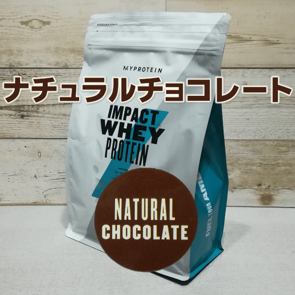 チョコレート マイ プロテイン