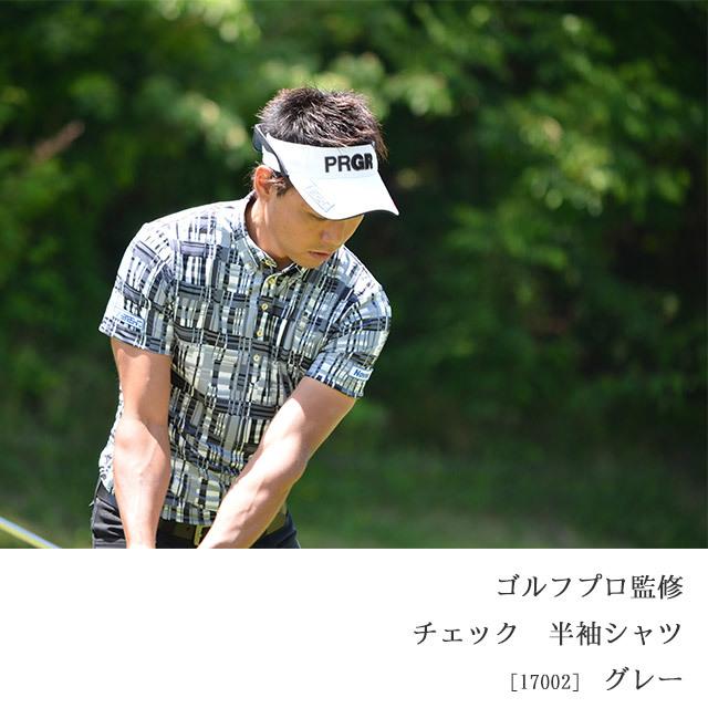 ゴルフプロ監修 チェック半袖シャツ【日本製】グレー