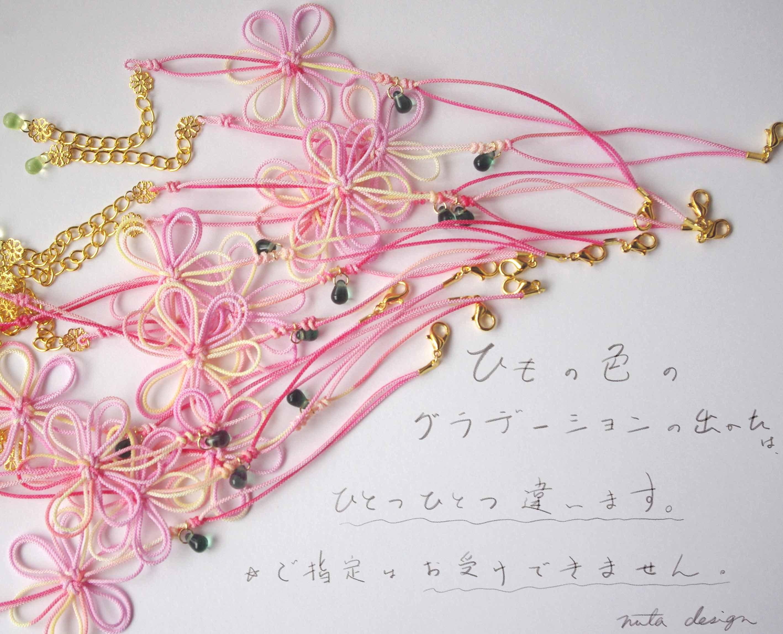 ブレスレット「桜香纏」