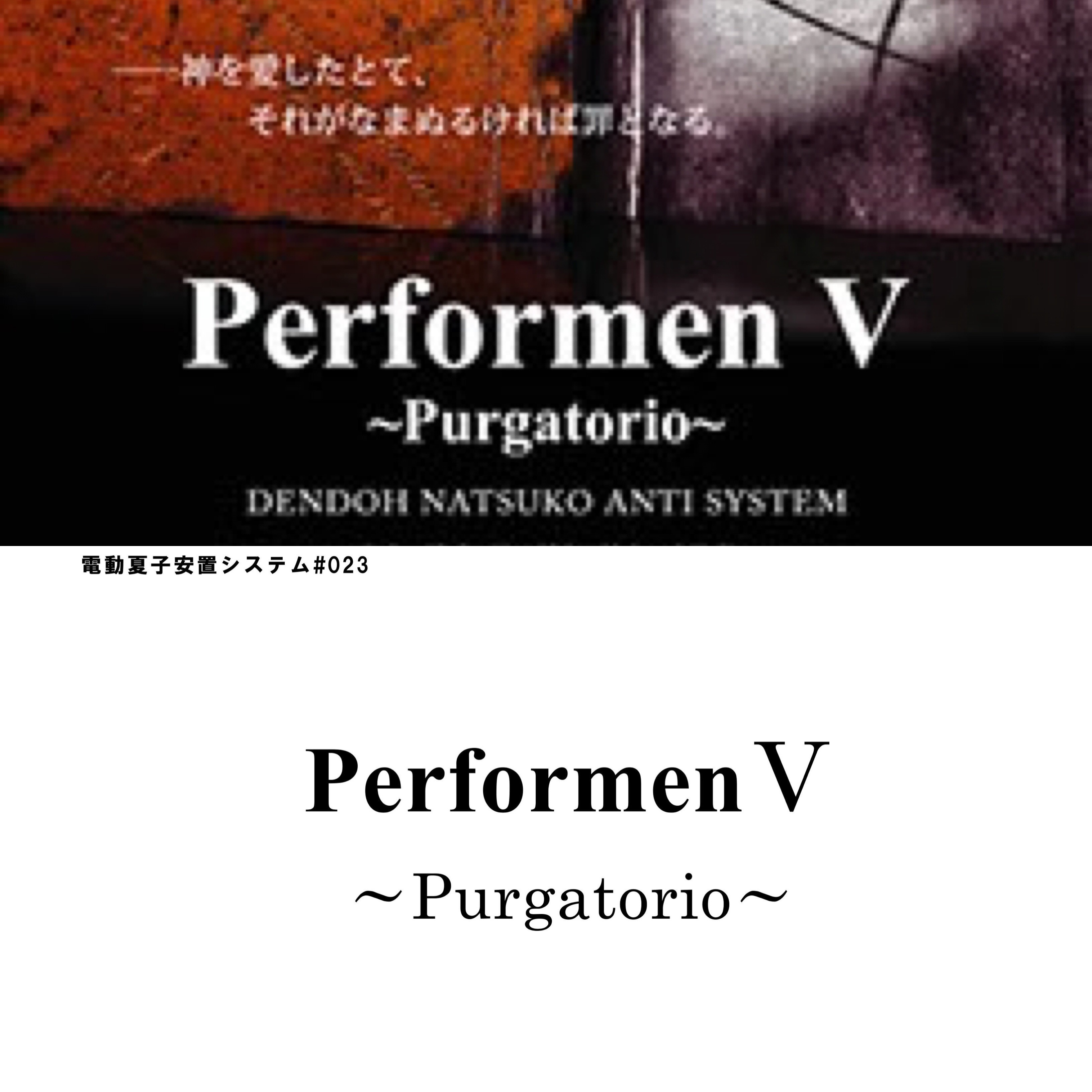 DVD+台本セット 第23回公演『PerformenV~Purgatorio~』