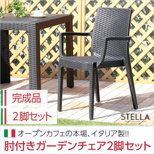 ガーデン肘付チェア 2脚セット【ステラ-STELLA-】(ガーデン カフェ)|一人暮らし用のソファやテーブルが見つかるインテリア専門店KOZ|《SH-05-11234》