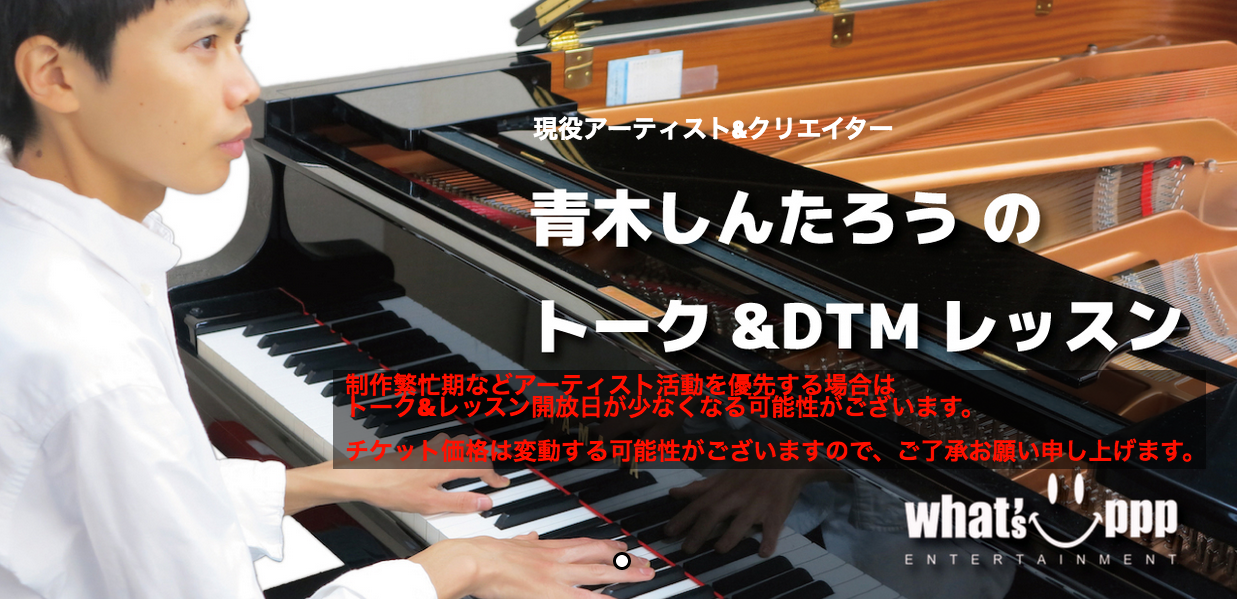 DTMオンライントーク&レッスン 90min  (講師 Shintaro Aoki)