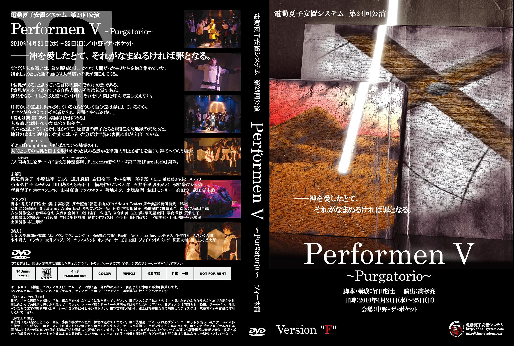 DVD 第23回公演『PerformenV~Purgatorio~』(フィーネ編)