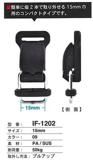 FIDLOCK フィドロック IF1202 マグネットフック 1個単位