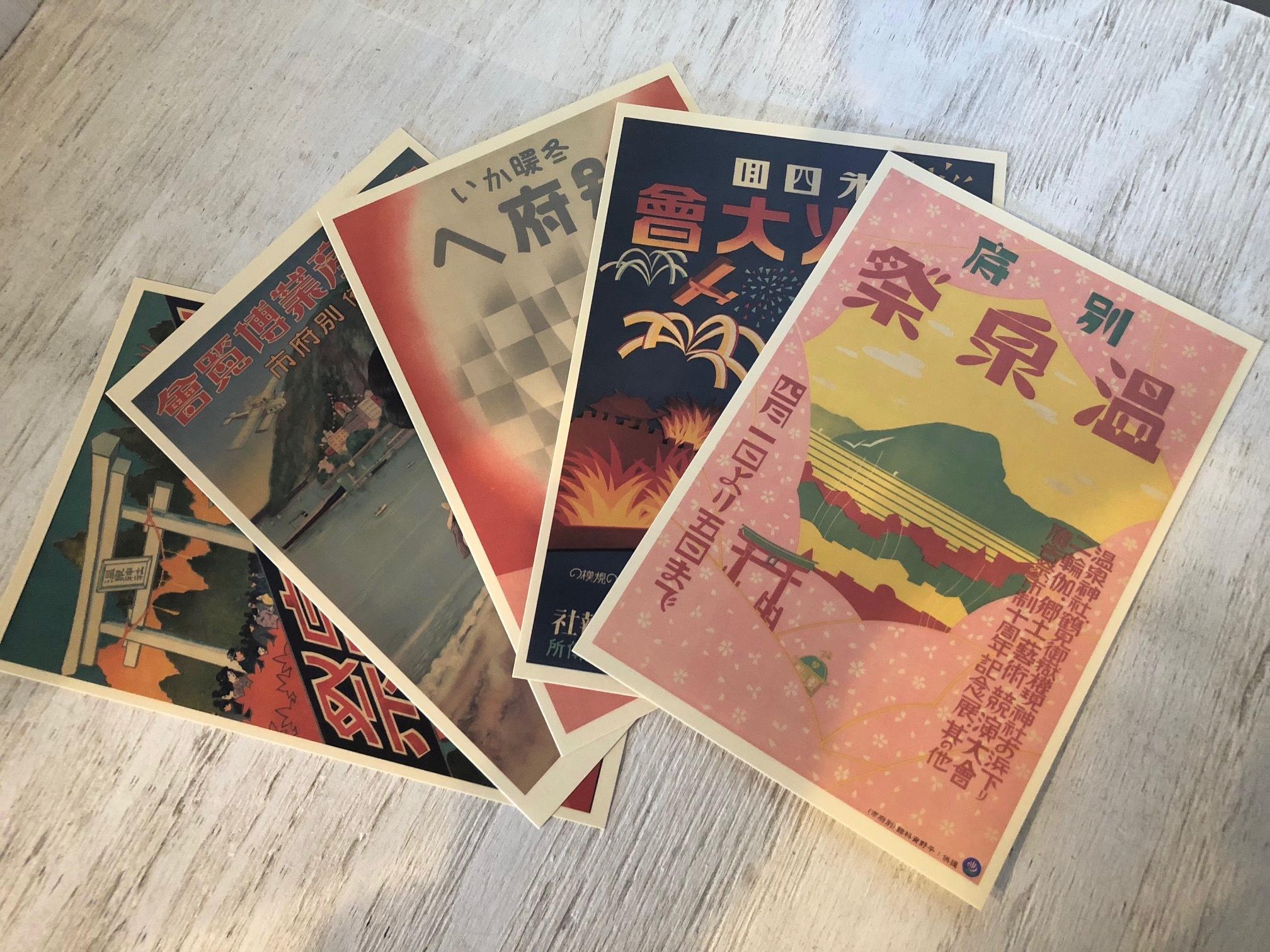 別府レトロ(四季)ポストカード6枚セット