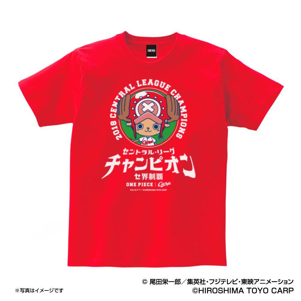 ワンピース×カープ 2018 リーグチャンピオン Tシャツ