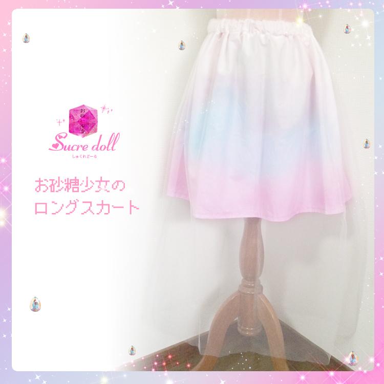 【Sucredoll】お砂糖少女のロングスカート