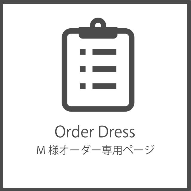 M様オーダー専用ページ