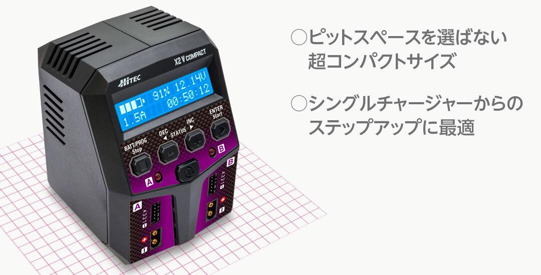 ハイテック 44297  ACバランスチャージャー X2 バーティカル コンパクト