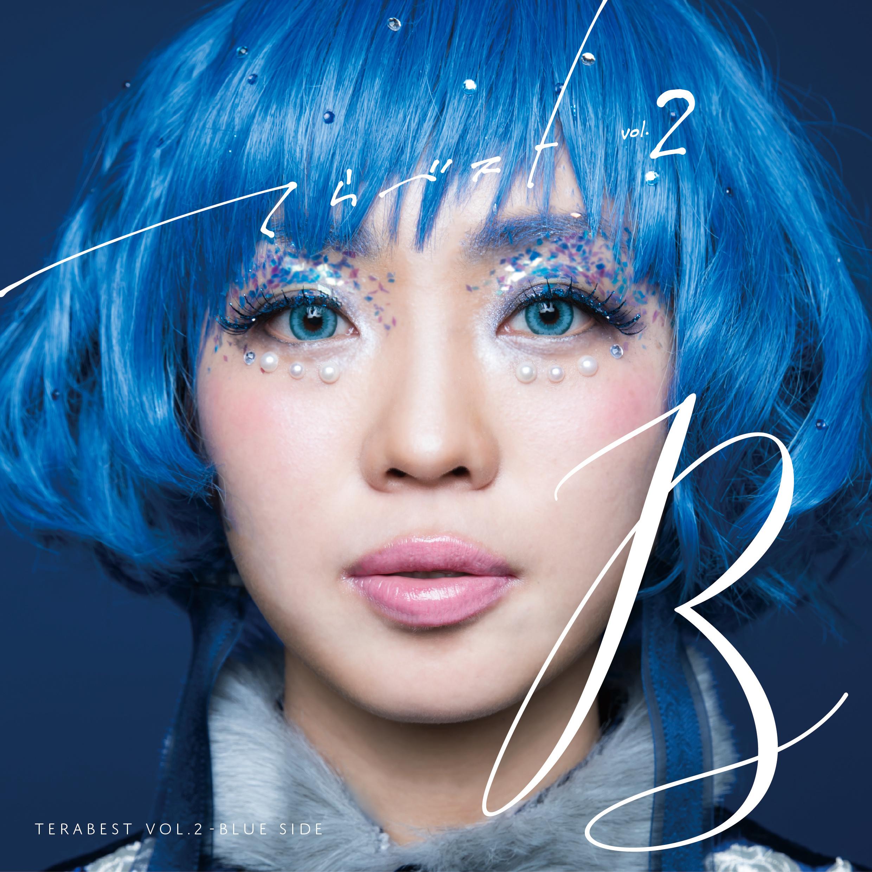 """てらりすと 7th Album『てらベスト vol.2 """"B""""』(CD+冊子) - 画像2"""