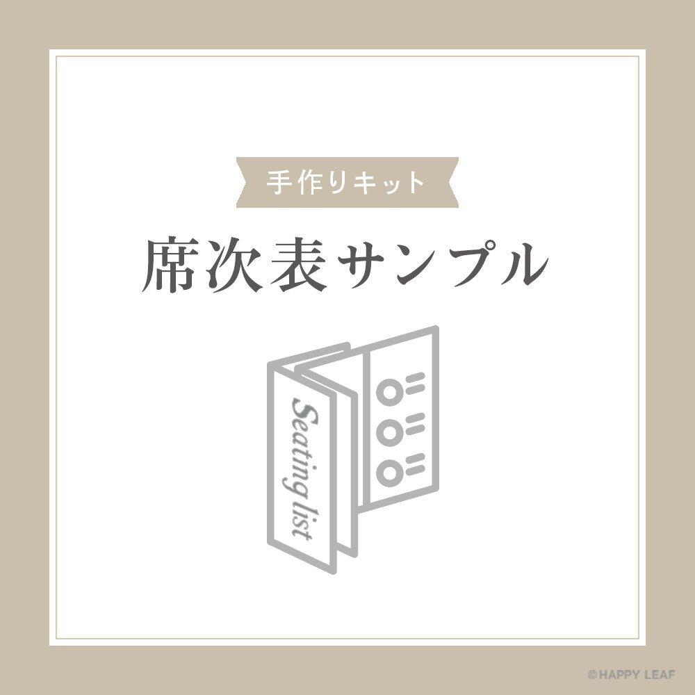 【手作りキット】席次表サンプル/最大3種選択