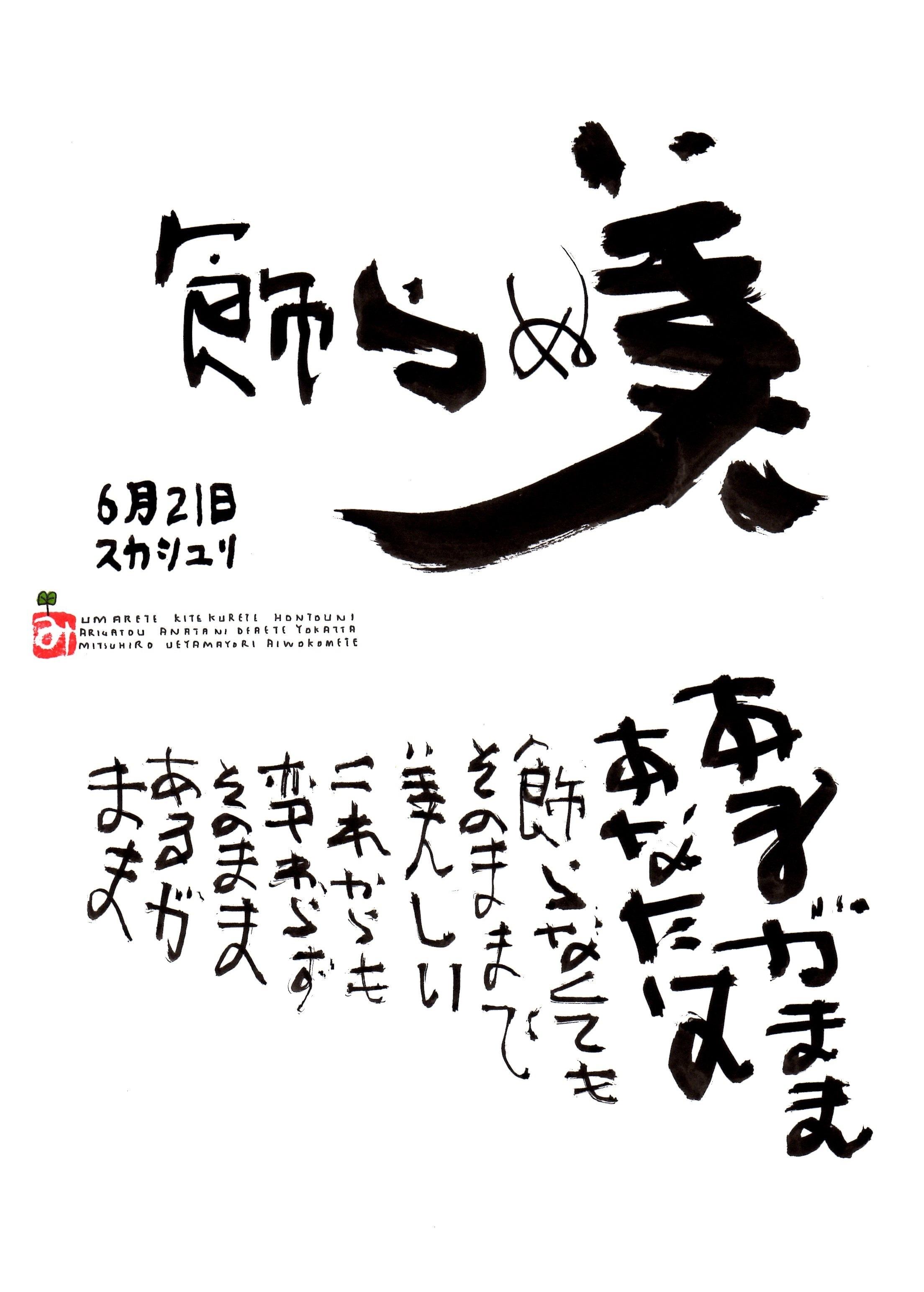 6月21日 誕生日ポストカード【飾らぬ美】Unadorned beauty