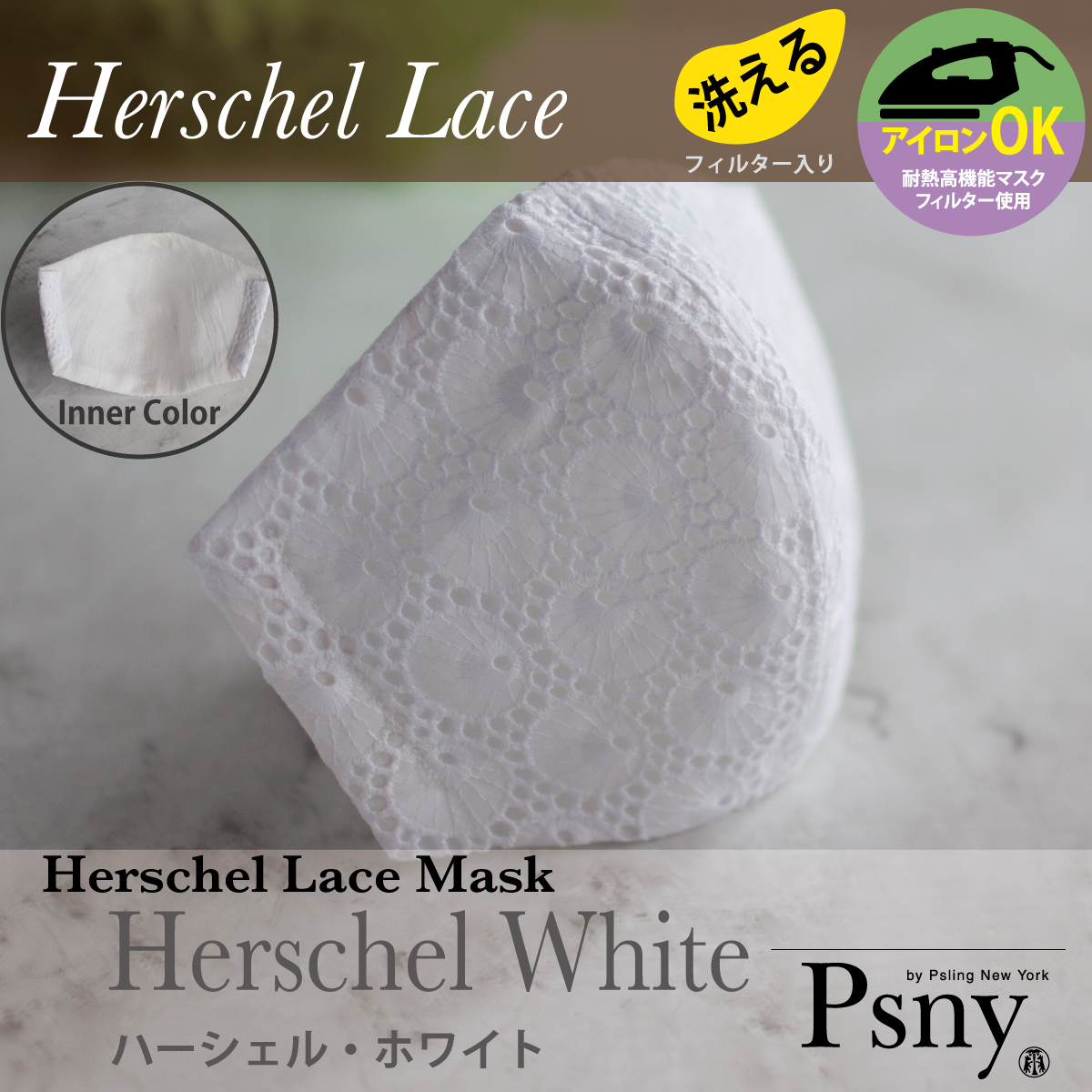 ハーシェル・レース・ホワイト 花粉 黄砂 洗えるフィルター入り 立体 マスク 大人用