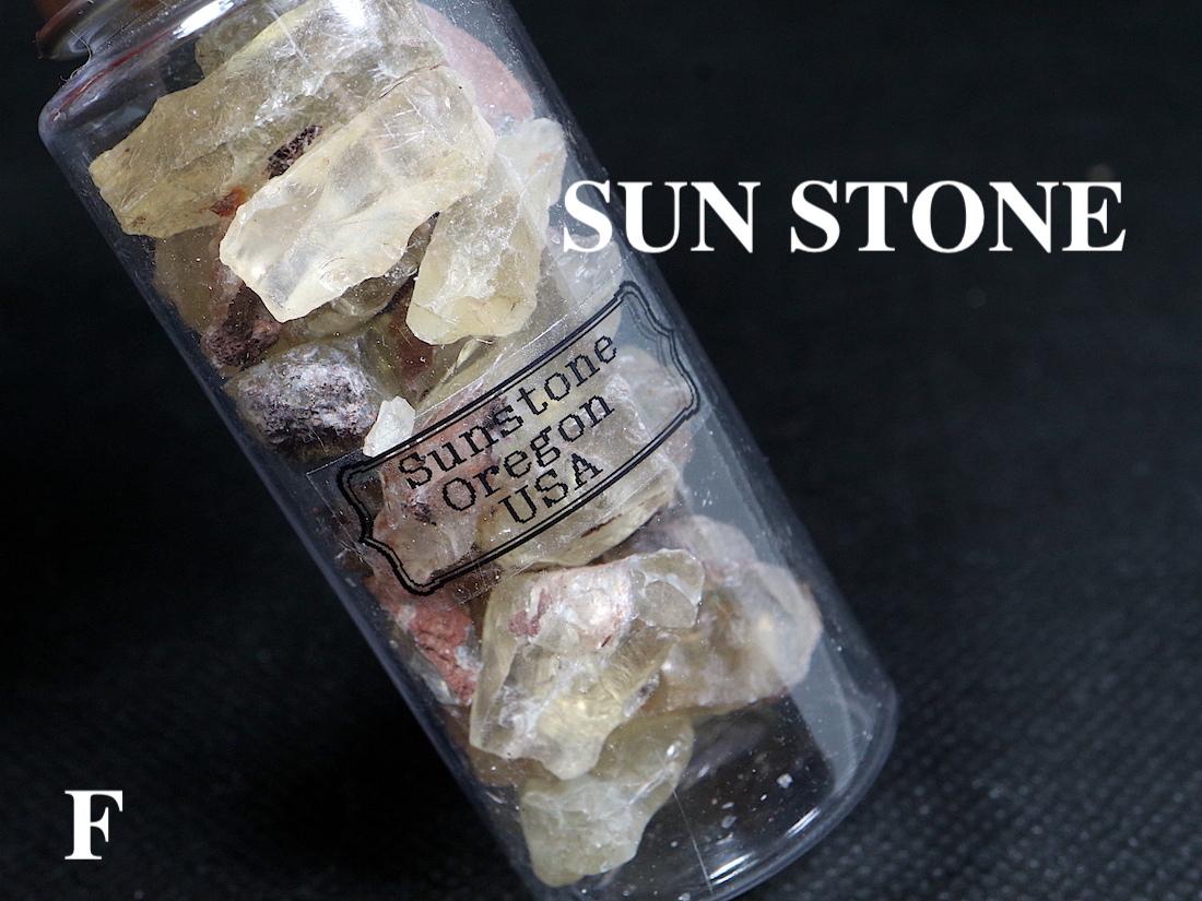 超お買い得!【鉱物標本セット】サンストーン オレゴン州産 ボトル F 瓶詰め SUN054 原石 宝石 天然石 鉱物セット