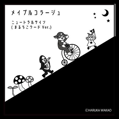 【CD】ニュートラルサイン まるちこウードVer.