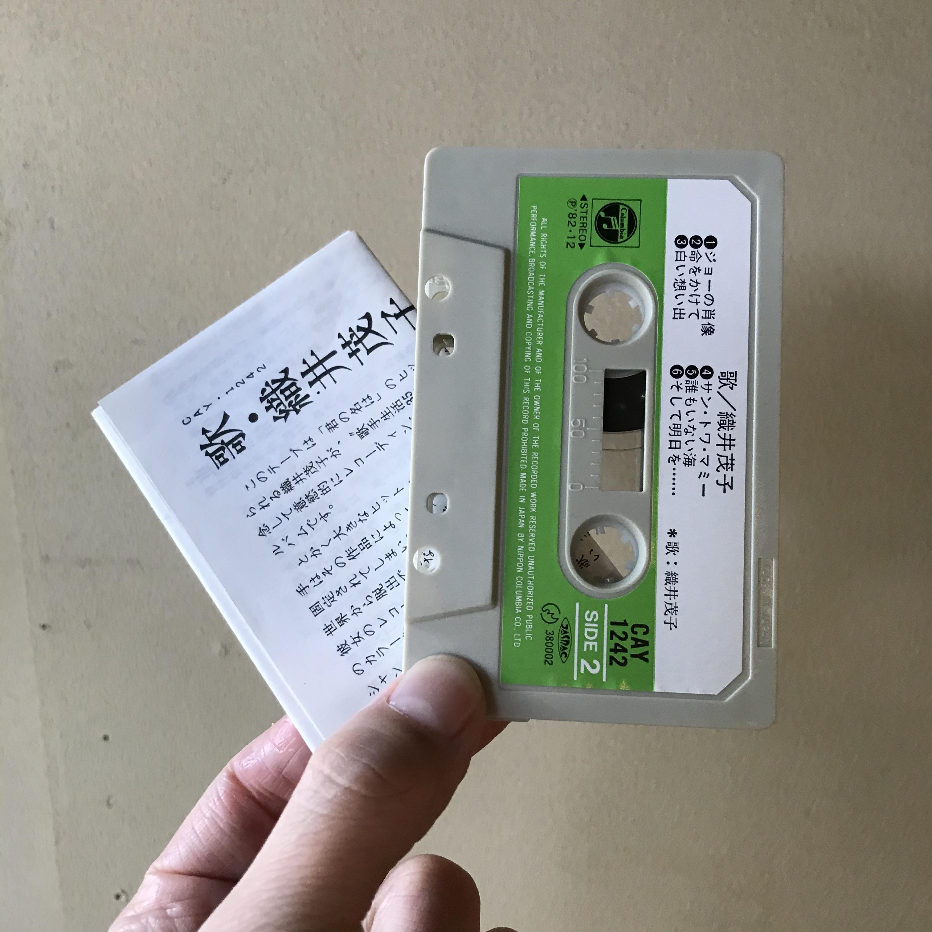 【中古】織井茂子/歌(カセット)