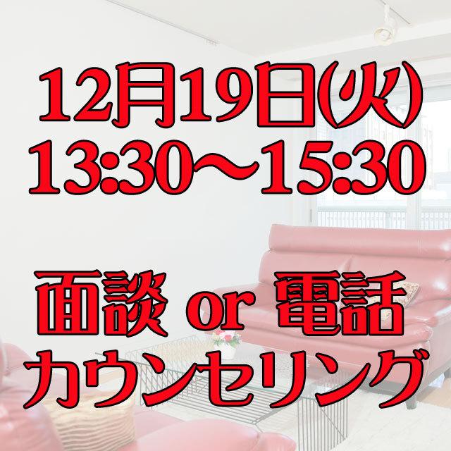 12/19(火)13:30〜15:30 面談 or 電話120分カウンセリング - 画像1