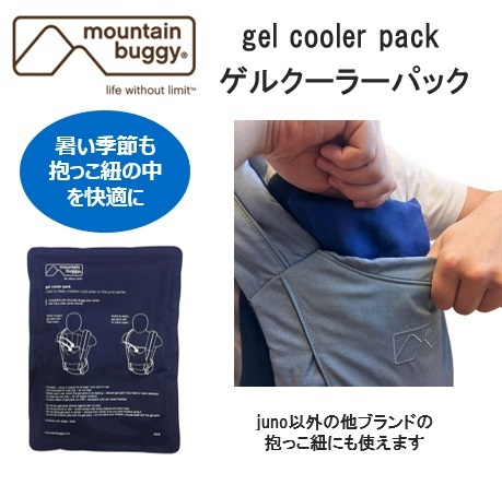 mountain buggy gel cooler pack マウンテンバギー ゲルクーラーパック