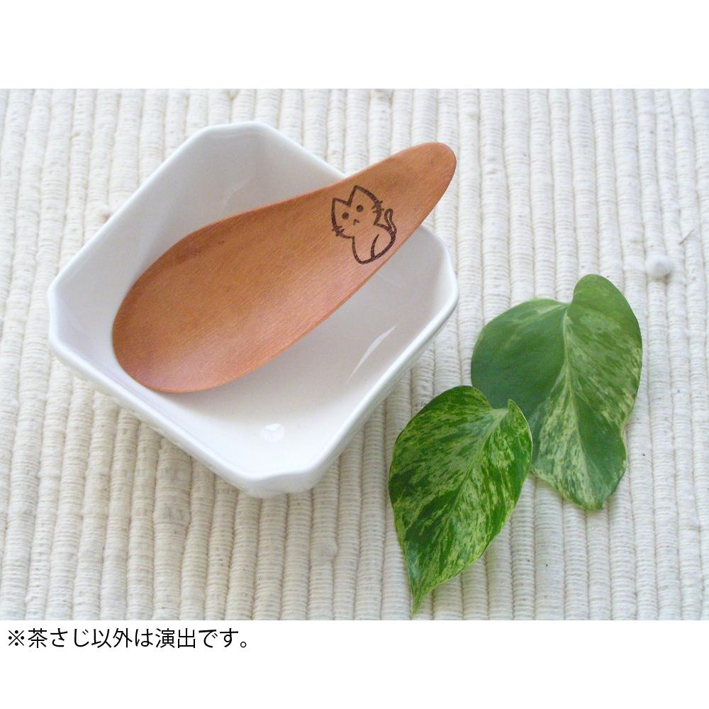 猫茶さじ(サオ材)