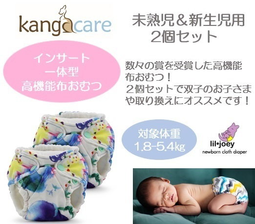 〖未熟児&新生児用布おむつ〗Lil Joey Preemie & Newborn AIO Cloth Diaper(2pk)【pattern】 kangacare カンガケア リルジョイ 布おむつ(2個セット)【柄デザイン】