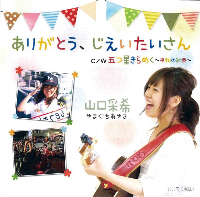 【CD】ありがとう、じえいたいさん
