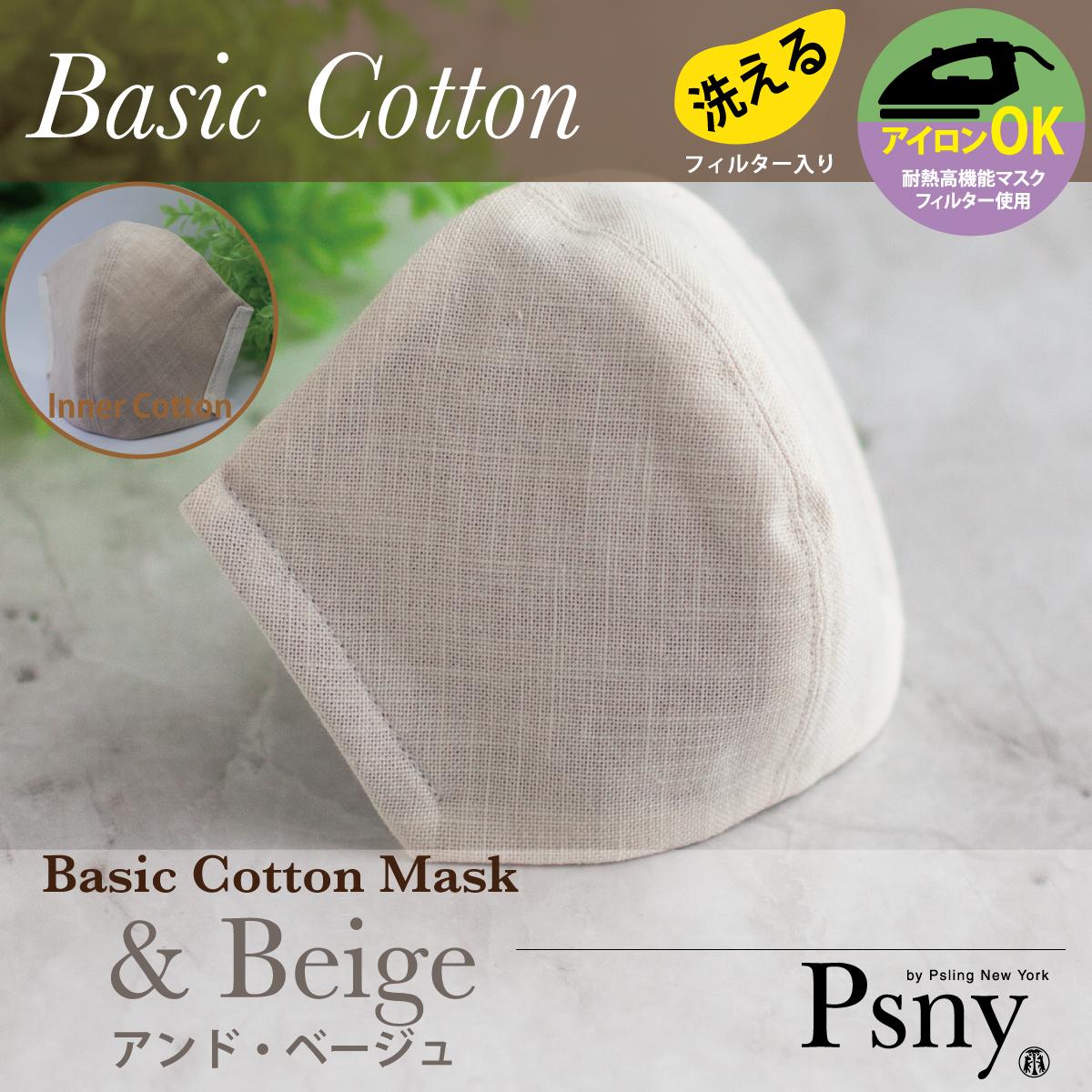 コットン・オフホワイト(&ベージュ) 花粉・黄砂 フィルター入り 立体マスク 大人用 リバーシブル 抗菌 防臭