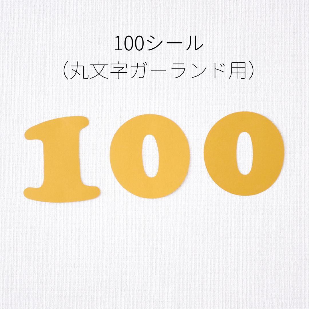 【全3カラー】100シール(丸文字ガーランド用)