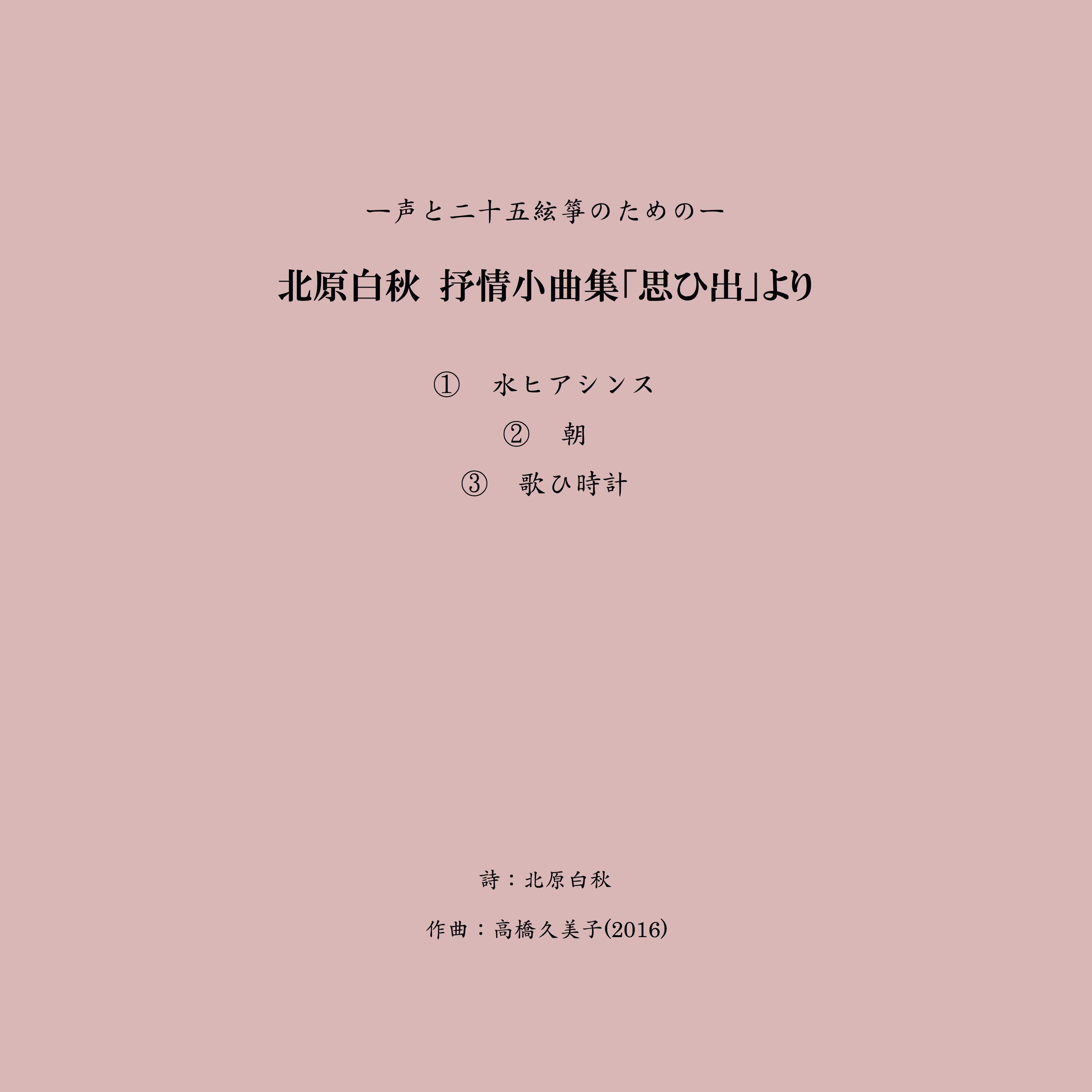 【楽譜 】声と二十五絃箏のための─北原白秋 抒情小曲集「思ひ出」より(五線譜)A4判