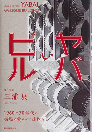 ヤバいビル 1960-70年代の街場の愛すべき建物たち/三浦 展