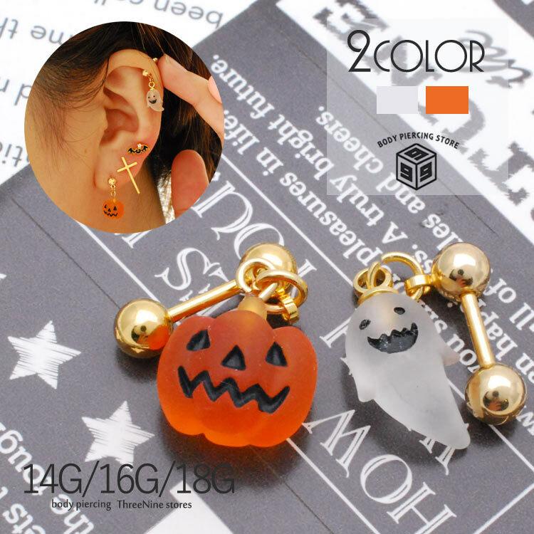ボディピアス 14G 16G 18G ハロウィン かぼちゃ お化け イベント 片耳 軟骨ピアス THW001