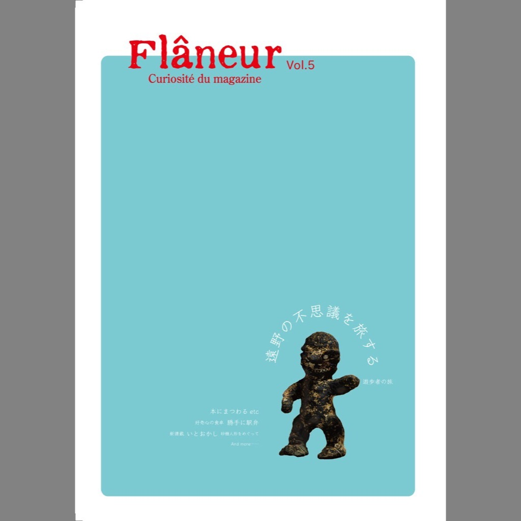 遊歩者 Flâneur (フラヌール) Vol.5