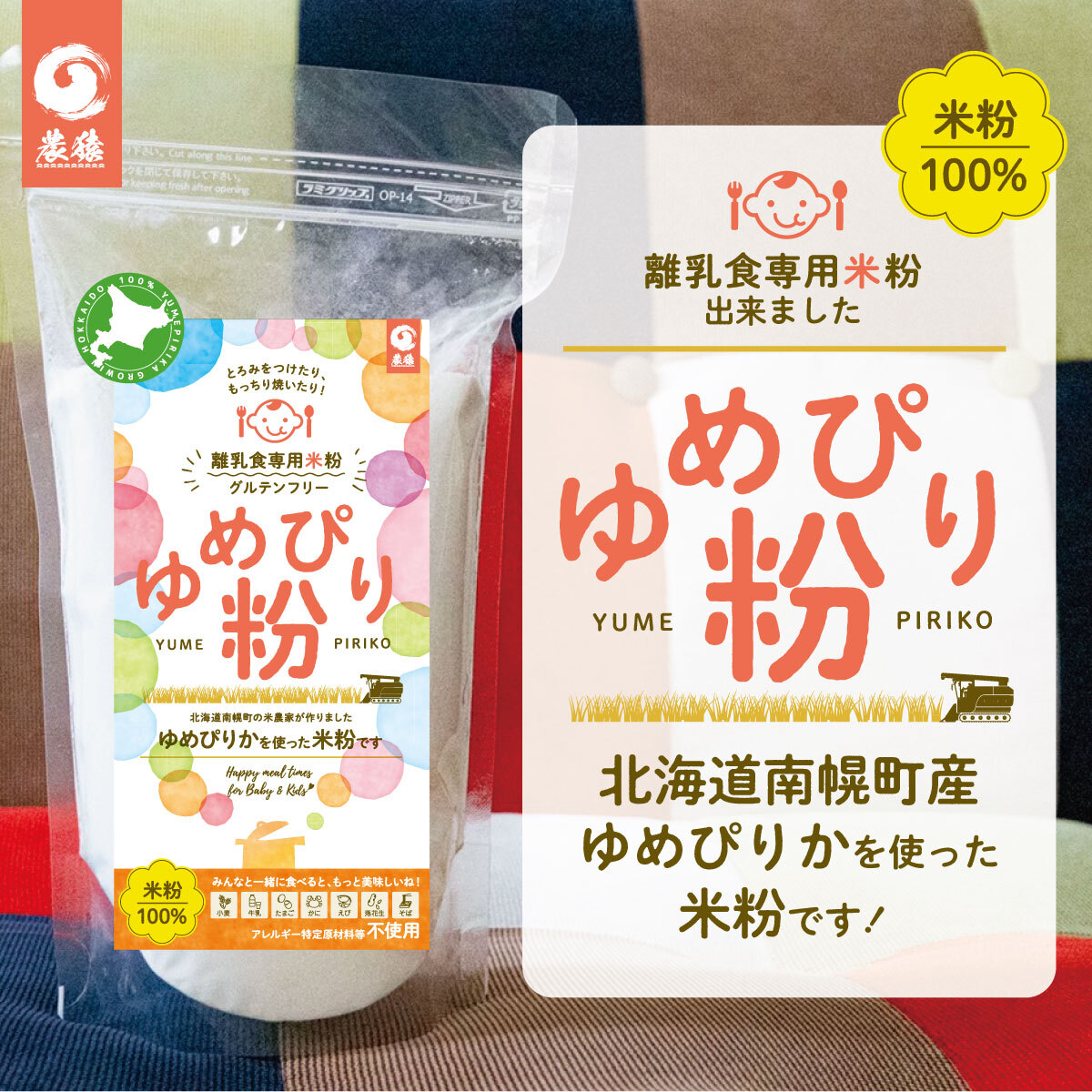 赤ちゃんとママさんパパさん安心の離乳食専用米粉「ゆめぴり粉」(400g)