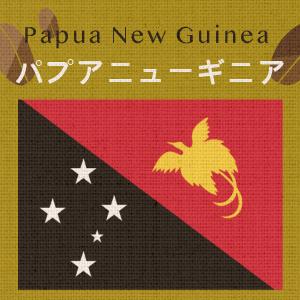 パプアニューギニア・シグリ農園(小袋200g)