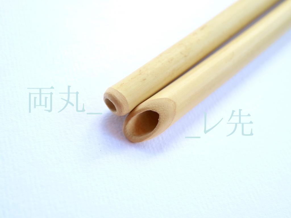 大人竹ストロー20cm_両丸(太・細とブラシ2本セット)