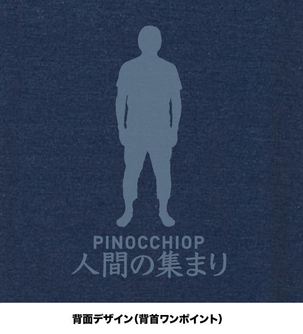 ピノキオピー 人間が着るやつTシャツ(メンズ / ネイビー) - 画像2
