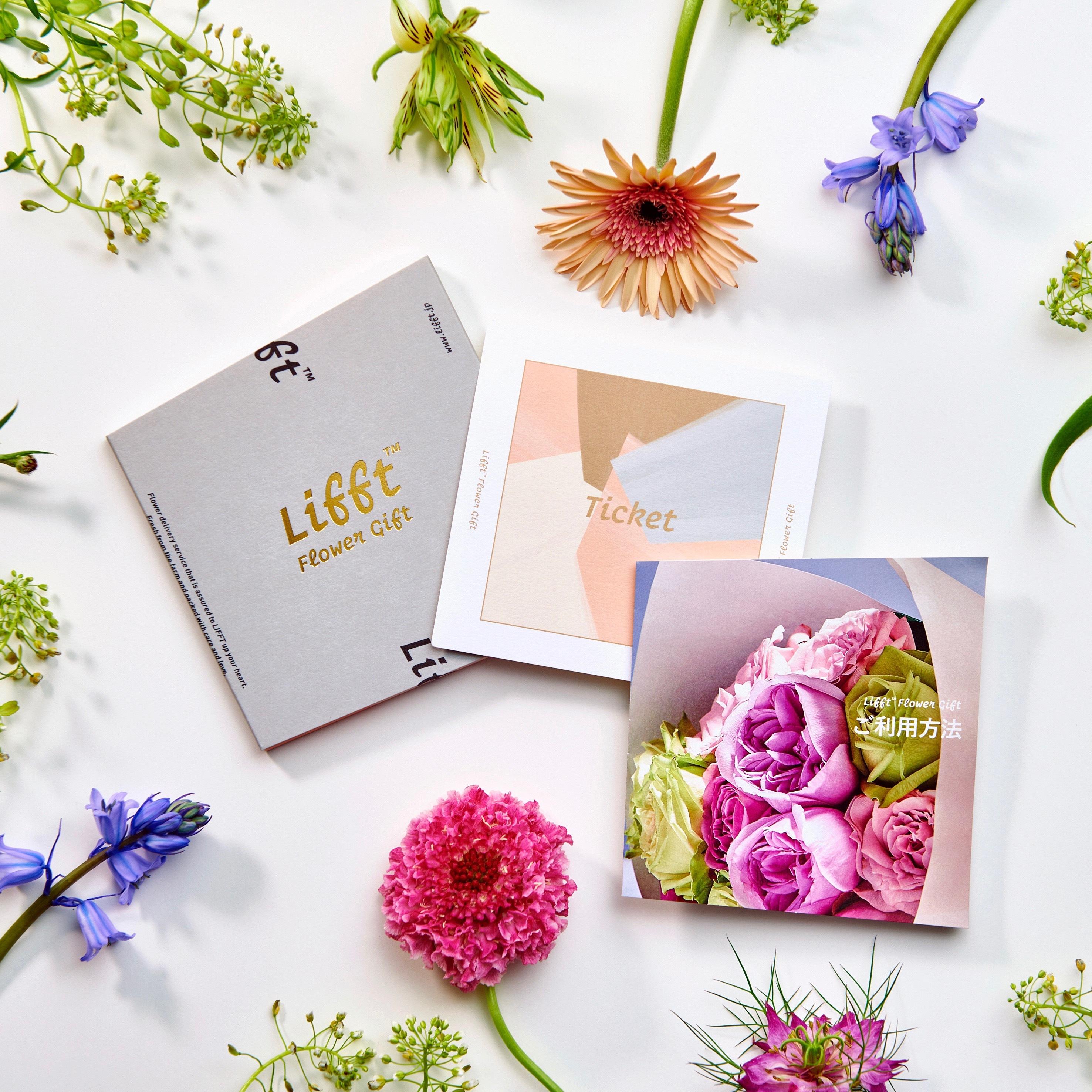 Lifft™️ Flower Gift Ticket PLUS