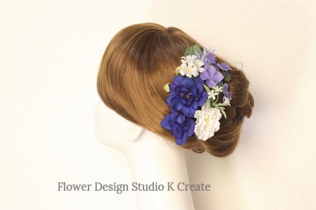 群青色のデルフィニュウムと涼花のUピン(7本セット) ネイビー 紫 群青 髪飾り 白い小花 浴衣