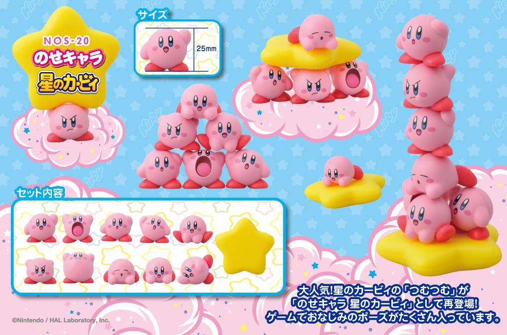 星のカービィNOS-20 星のカービィ のせキャラ星のカービィ  Kirby  /  エンスカイ