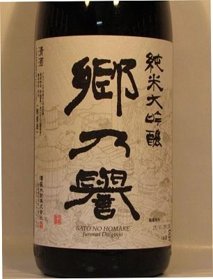 郷乃誉 純米大吟醸  1.8L