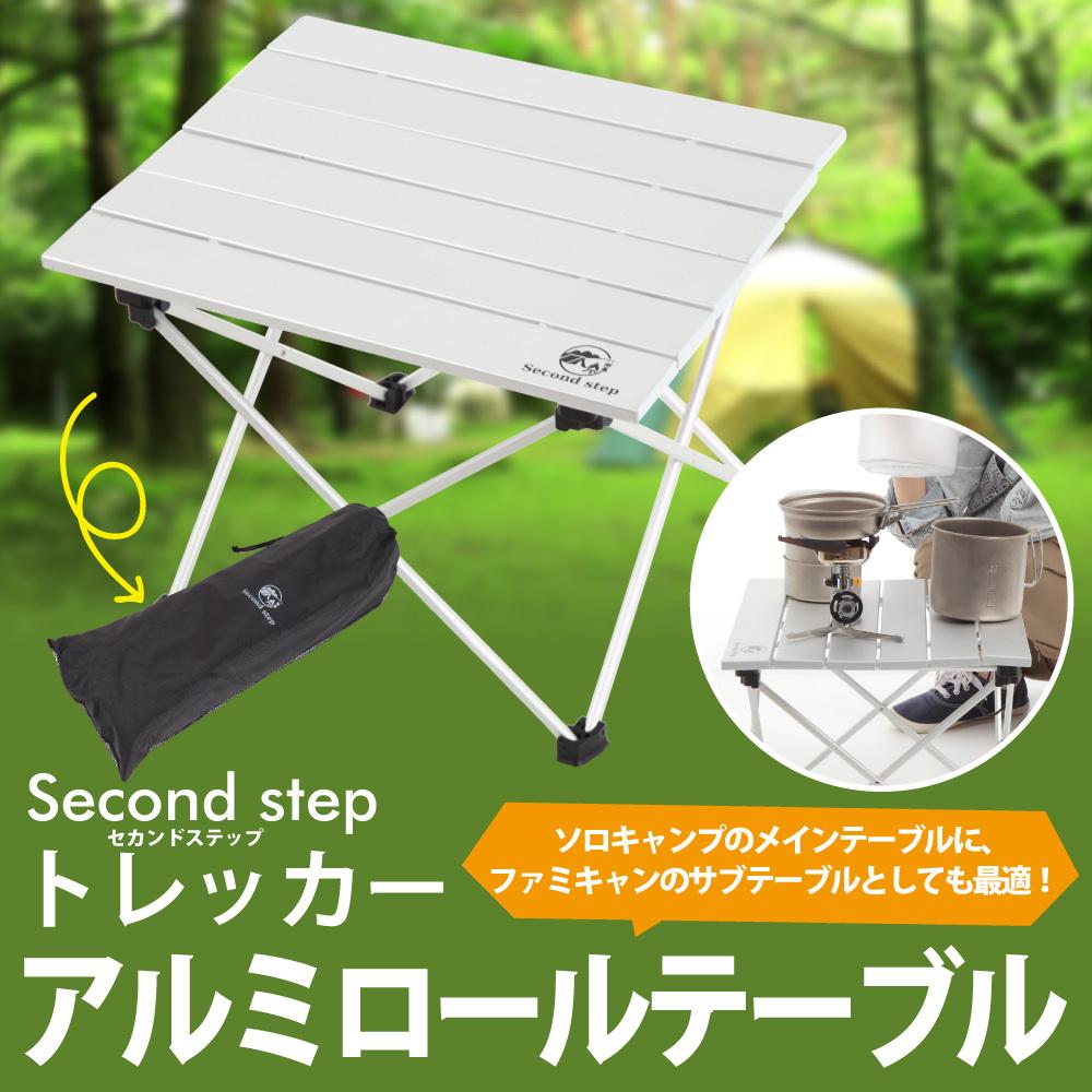 Second step(セカンドステップ) トレッカー アルミロールテーブル