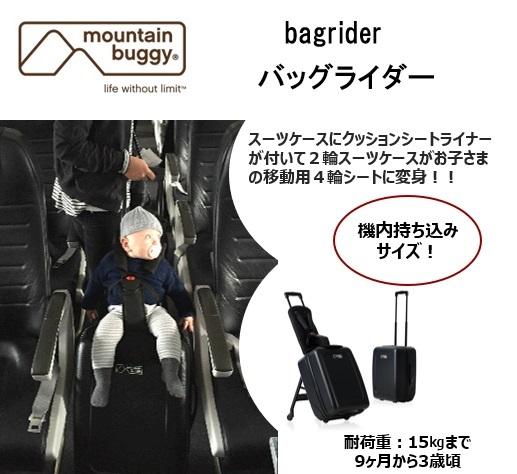 mountain buggy bagrider バッグライダー