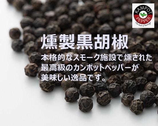La Plantation カンポットペッパー 燻製黒胡椒(粒・スモーク) 25g