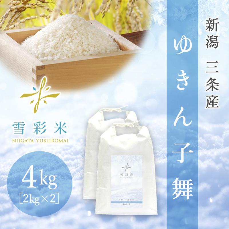 【雪彩米】新潟県産 令和2年産 ゆきんこ舞 4kg