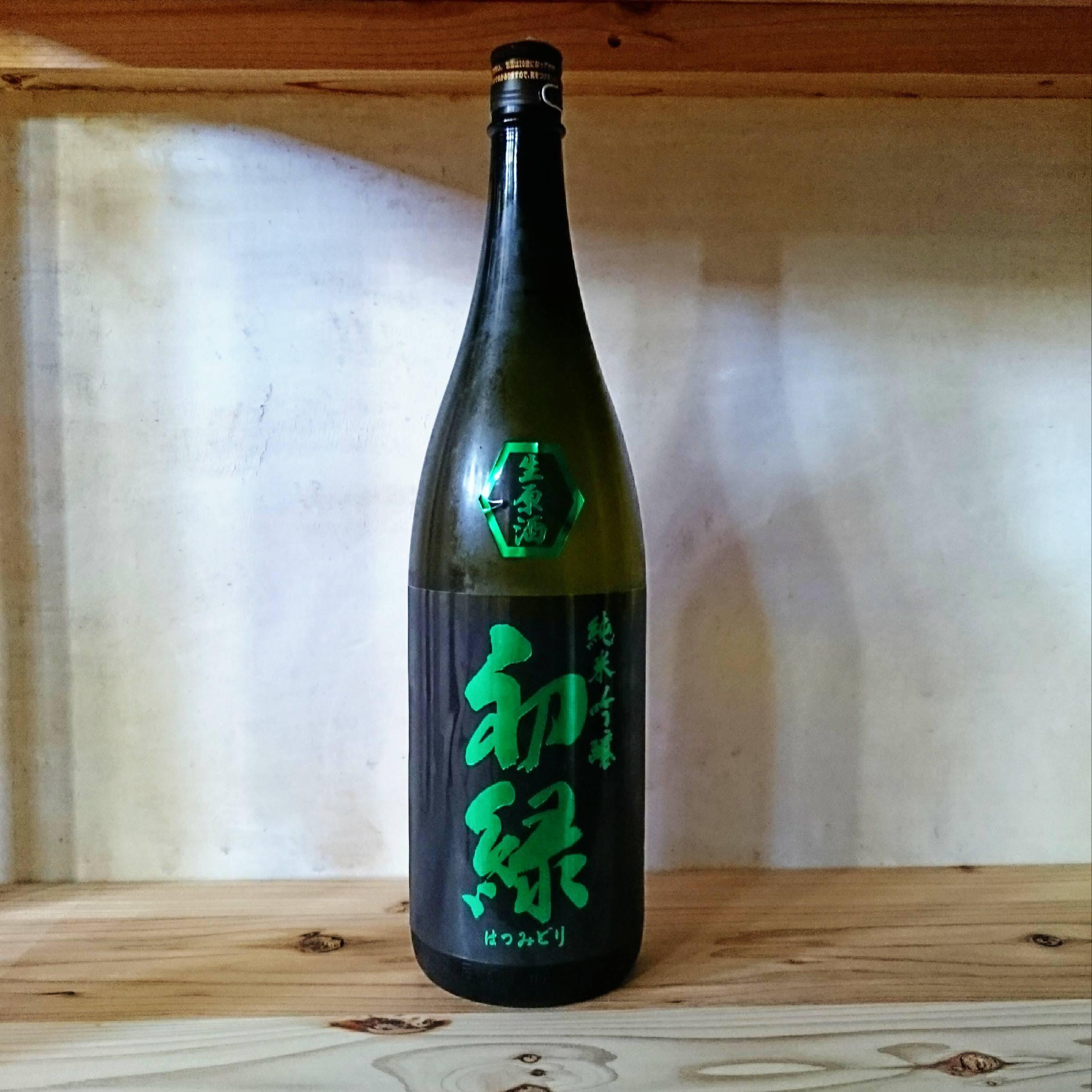初緑 純米吟醸 山田錦 無濾過生原酒 緑ラベル 1.8L