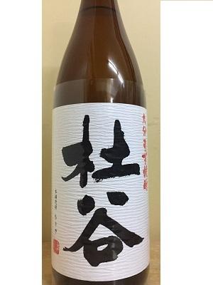 むぎ焼酎 杜谷 1.8L