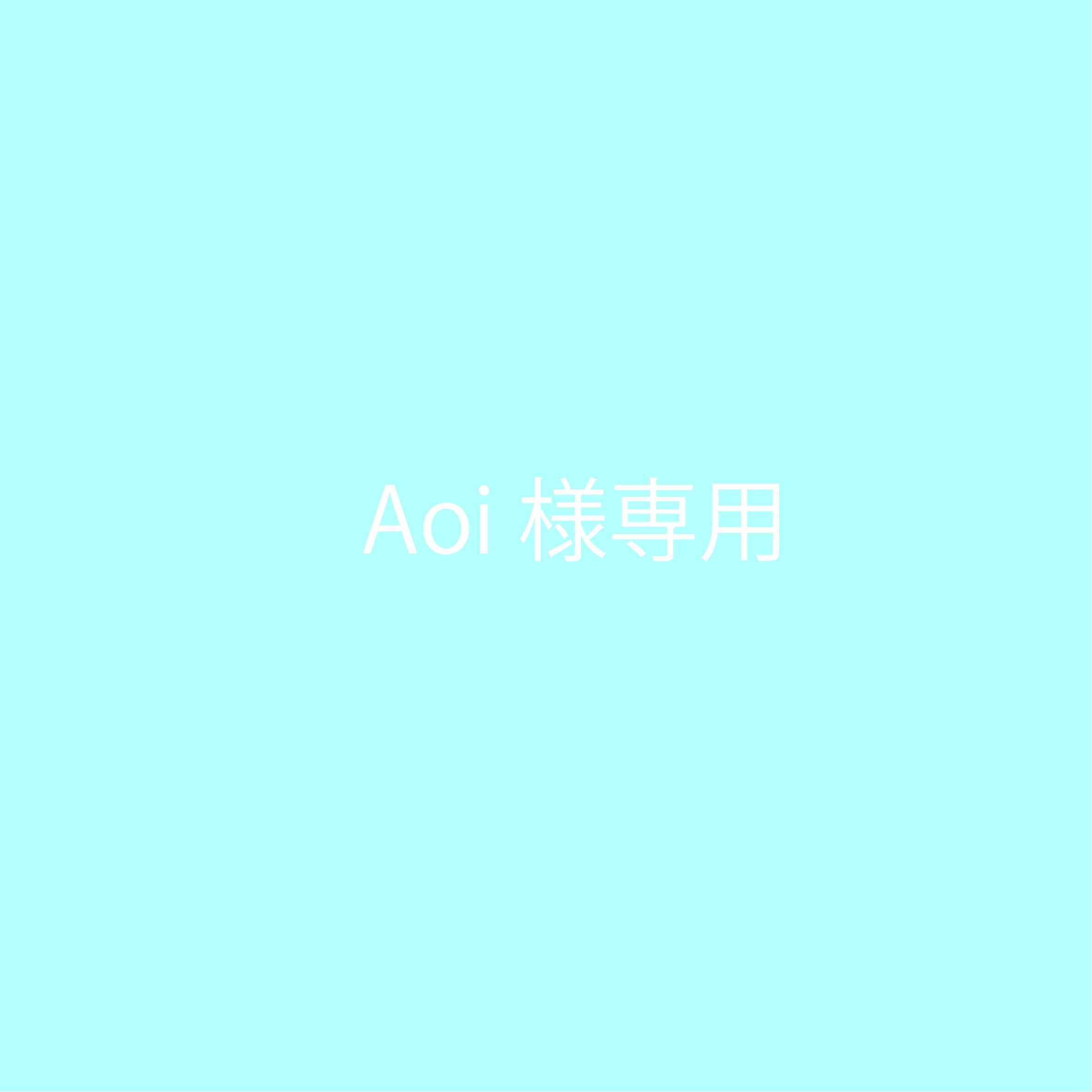 Aoi様専用