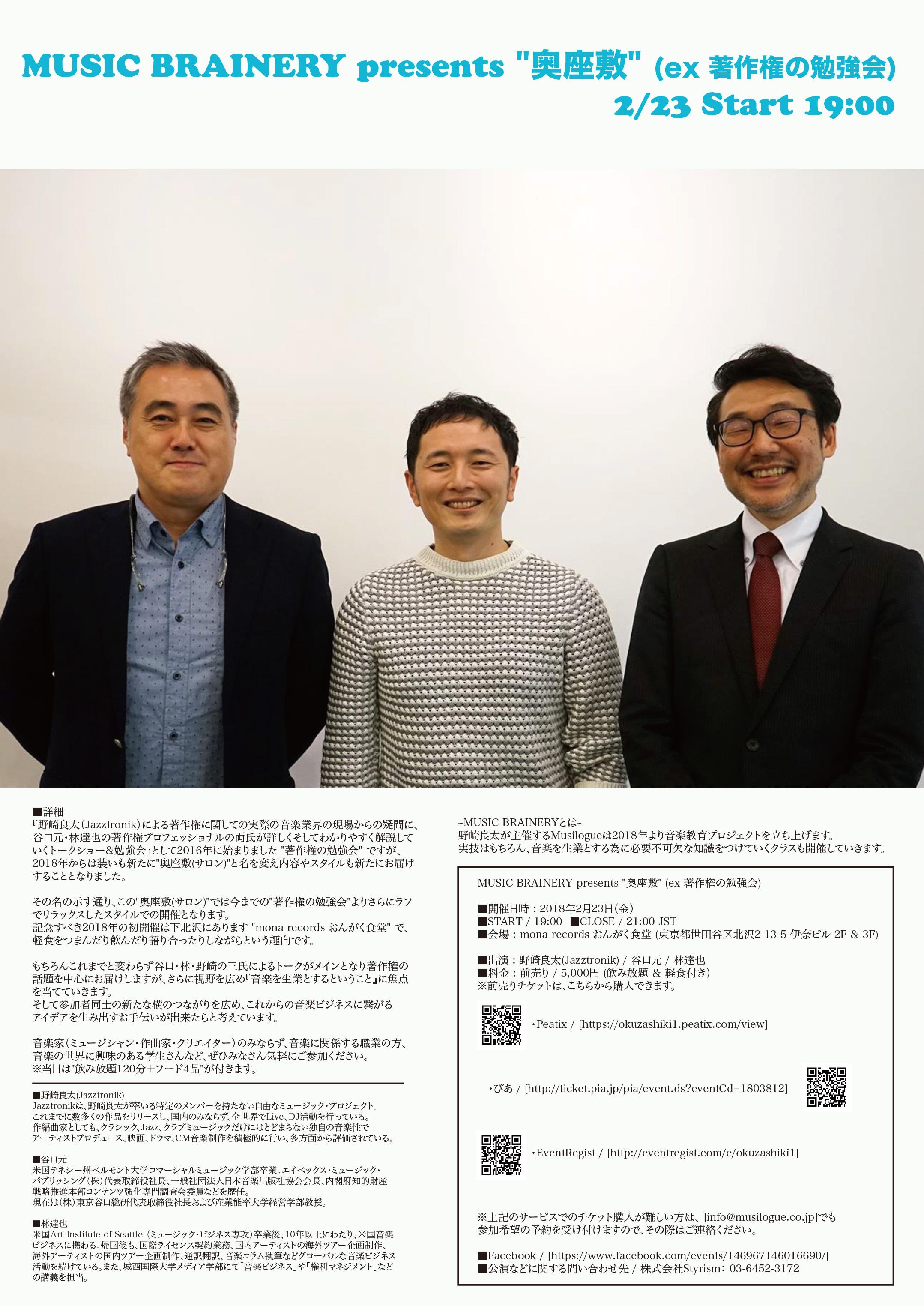 """『学生券』MUSIC BRAINERY presents """"奥座敷""""(ex 著作権の勉強会 )Ticket"""