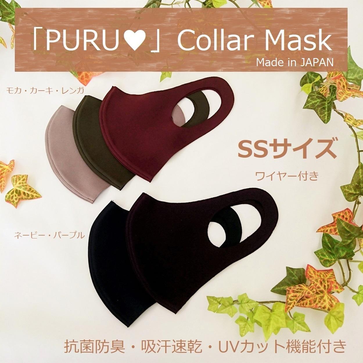 「ぷる♥」SSサイズ-同色2枚入り 抗菌防臭・吸汗速乾・UVカット機能・ワイヤー付き【日本製】