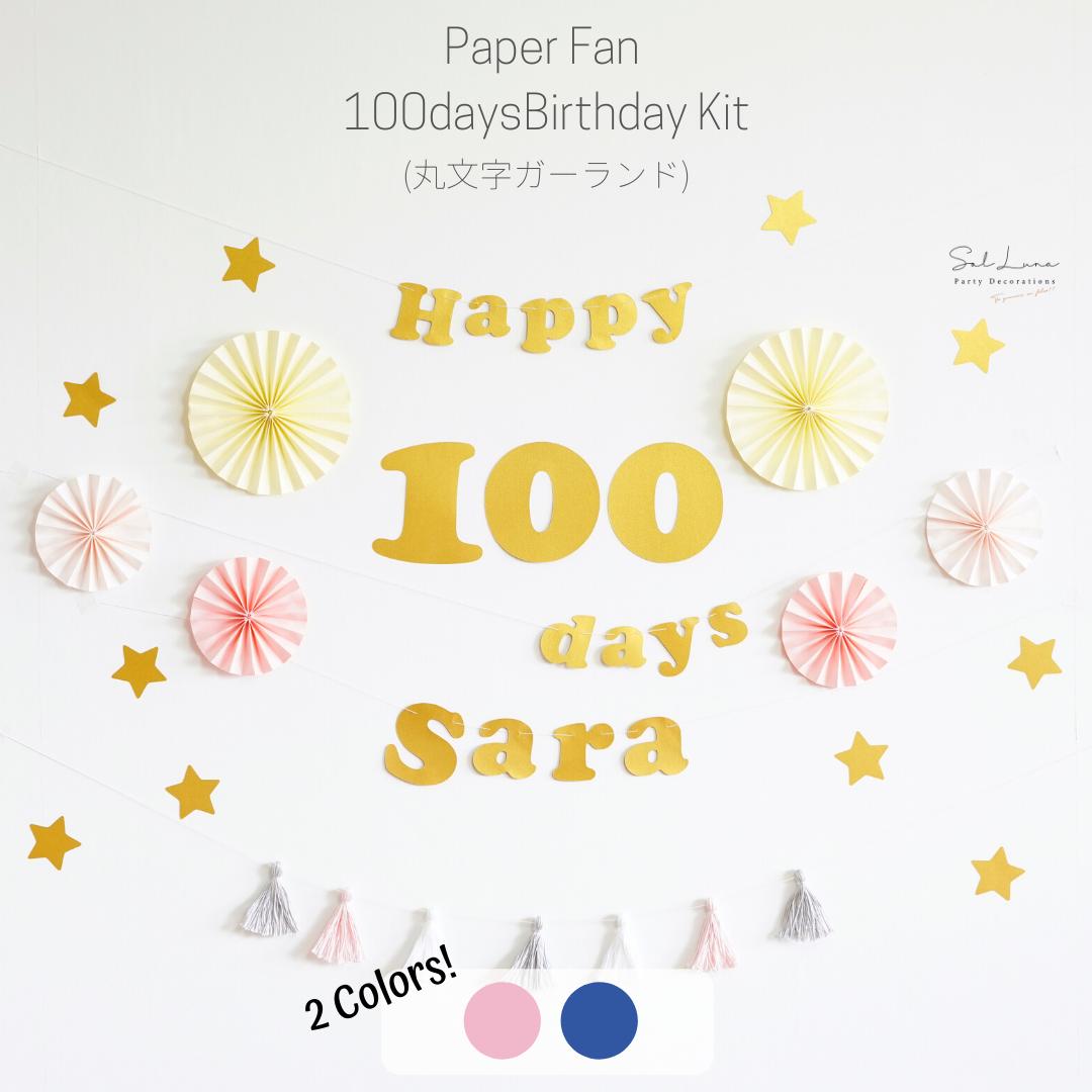 【全2カラー】ペーパーファン 100日祝い用バースデーキット(丸文字ガーランド) 誕生日 ガーランド 飾り付け
