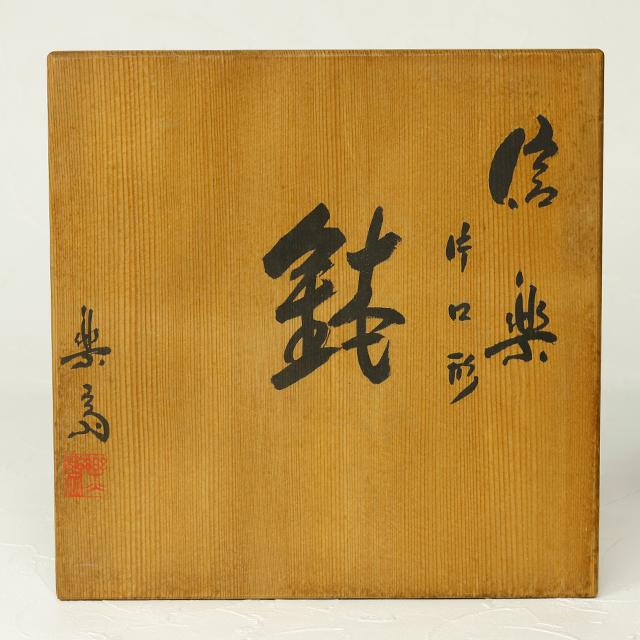 信楽 片口型 鉢 (四代高橋楽斎)